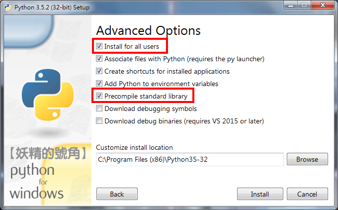 Image%2B005 - Python 入門第一課 - 在Windows系統下安裝Python 3.5.2 及 Sublime Text 3
