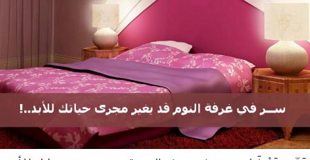 ســر في غرفة النوم قد يغير مجرى حياتك للأبد.. لن تصدّقوا ما هو هذا السّر!!