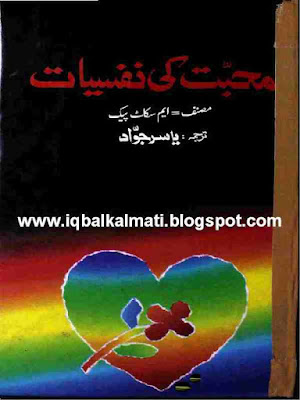 The Road Less Traveled by M. Scott Peck in Urdu