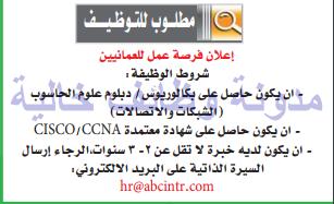 وظائف شاغرة فى جريدة عمان سلطنة عمان الاربعاء 04-10-2017 %25D8%25B9%25D9%2585%25D8%25A7%25D9%2586%2B2
