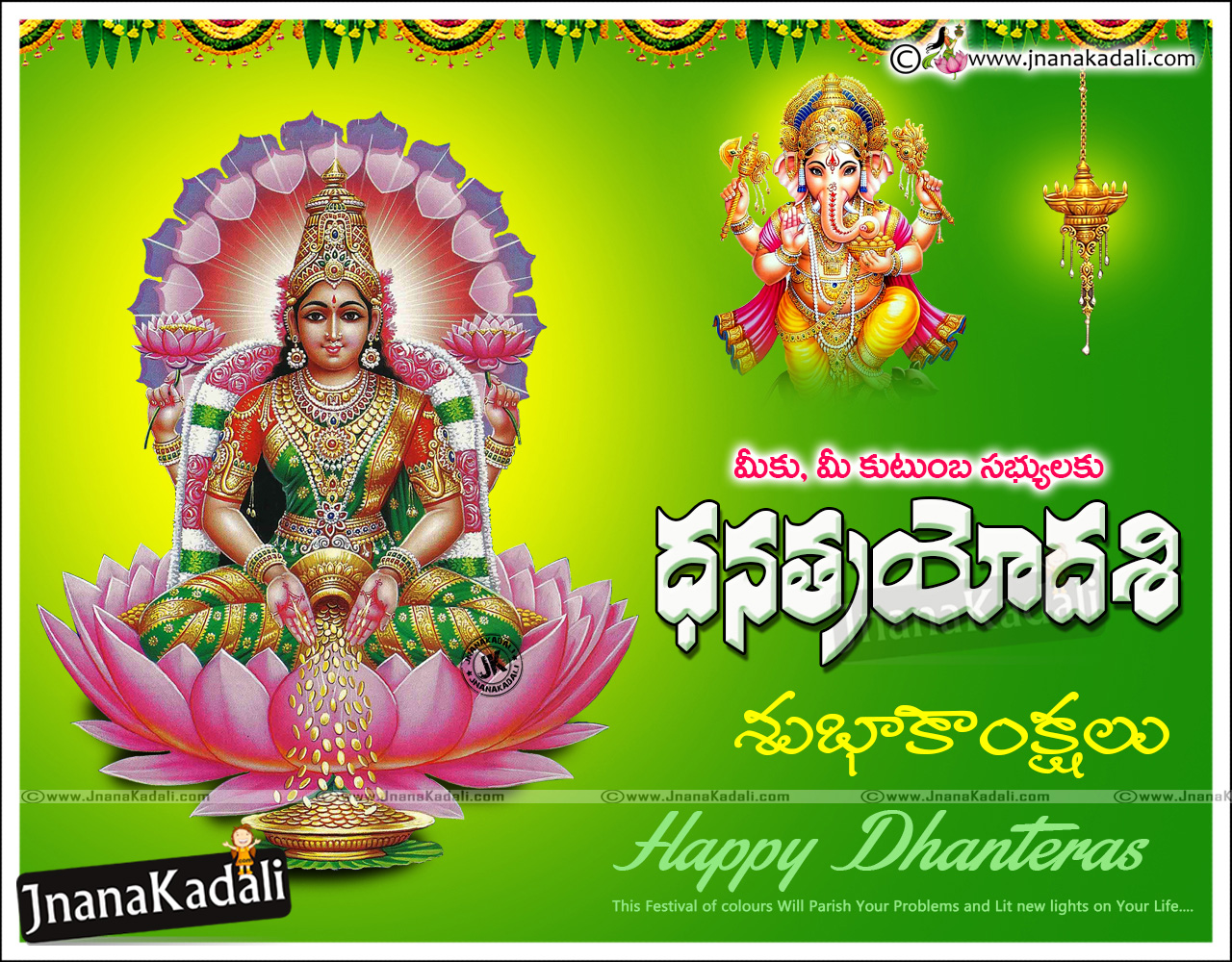 2016 Dhana Trayodashi Festival Wishes Quotes Hd Wallpapers