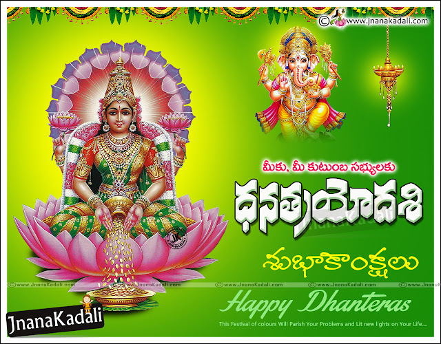 Diwali Greetings with Hd wallpapers, Dhana Trayodashi Wishes Quotes hd wallpapers, Online Diwali Greetings in Telugu, Diwali Telugu Messages