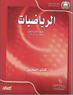 حل كتاب تمارين الرياضيات الصف الاول ثانوي ف1 pdf برابط مباشر- الفيزياء.كوم