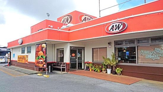 A&W沖縄 美里店の写真