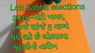 Loksabha. Election 2019 date, election of India ,Loksabha date of elevation,loksabha 2019 date