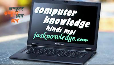 कम्प्यूटर ज्ञान