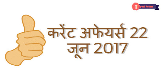 करेंट अफेयर्स 22 जून 2017 - 22 June 2017 Current Affairs in Hindi