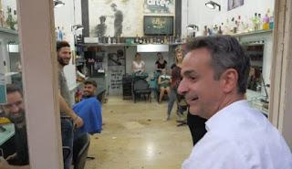 """Η ατάκα του Μητσοτάκη σε κουρείο: """"Δεν πιστεύω να τα παίρνετε ΣΥΡΙΖΑ"""""""