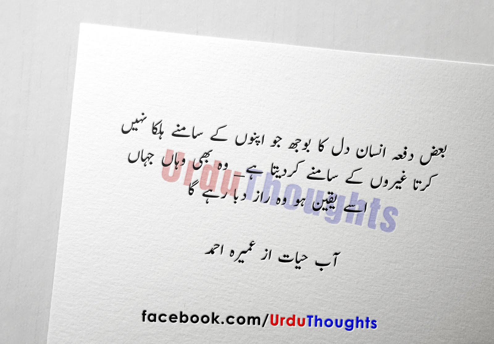Umera Ahmed Shayari: Urdu Poetry Ghazal Shayari Best Poetry Bikharta Jism Meri Jaan