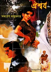 Oisharjo by Samaresh Majumdar ebook