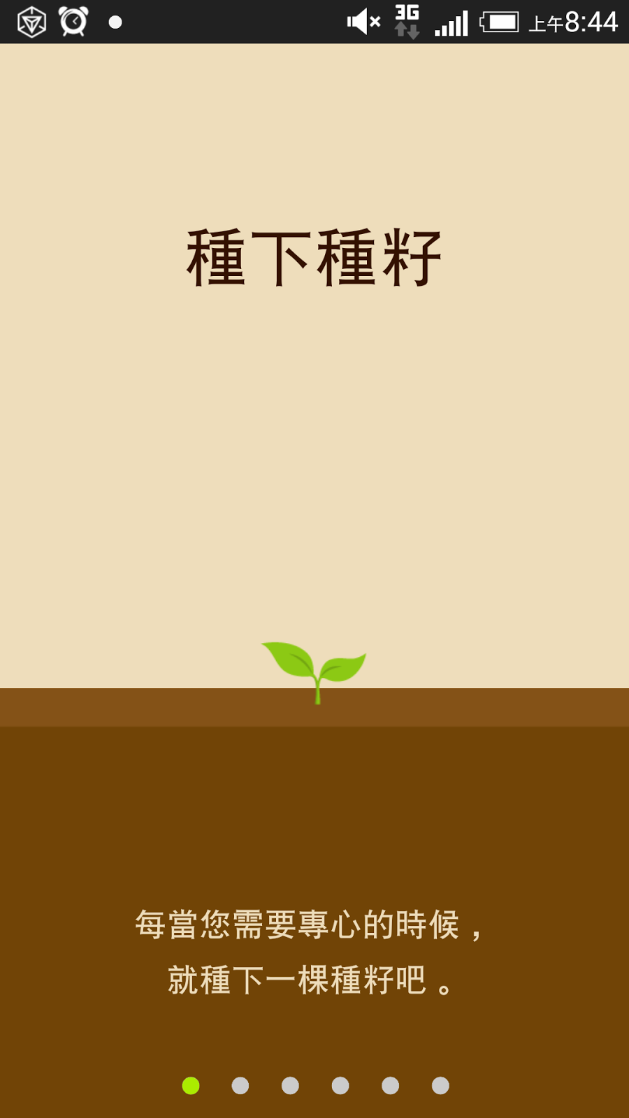 Forest 用專注力養育一片森林,動人的時間管理 App Forest-01