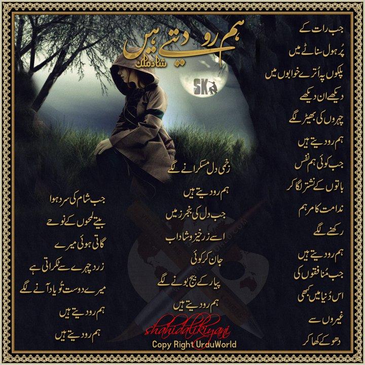 Latest Urdu Poetry: Hum Ro Detey Hain