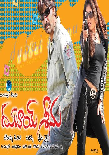 Loafer-Dubai Seenu 2007 Telugu Hindi Dubbed 720p HDRip
