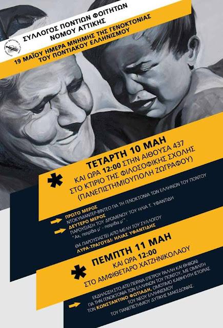 Εκδηλώσεις μνήμης για τη Γενοκτονία από τους Πόντιους φοιτητές στην Αθήνα