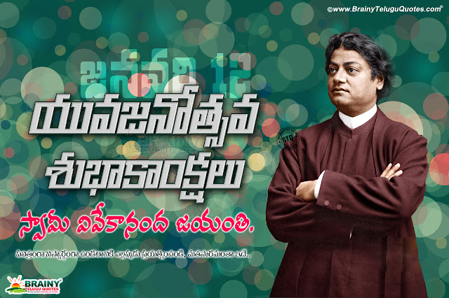national youth day quotes in telugu, telugu swami vivekananda jayanthi greetings