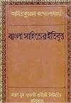 বাংলা সাহিত্যের ইতিবৃত্ত ১ম খণ্ড, ২য় খণ্ড, ৩য় খণ্ড একত্রে - অসিতকুমার বন্দ্যোপাধ্যায়Bangla sahityer itivrtta - Asit Kumar Bandyopadhyay