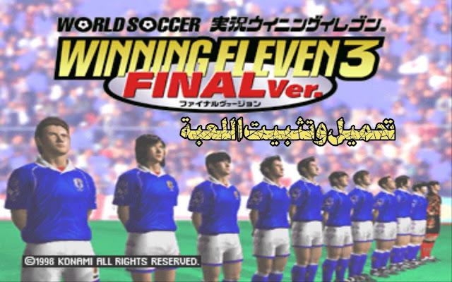 تحميل لعبة كرة القدم اليابانية ويننج اليفن 3 للكمبيوتر برابط مباشر ميديا فاير مجانا download winning eleven 3