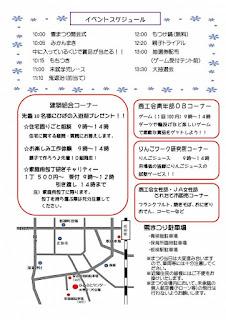Apple Country Itayanagi Snow Festival 2016 flyer back Ringo no Sato Itayanagi Yuki Matsuri 平成28年 第29回りんごの里いたやなぎ雪まつり チラシ裏