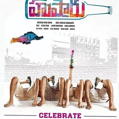 Hushaaru (2018) Telugu Movie Naa Songs Free Download
