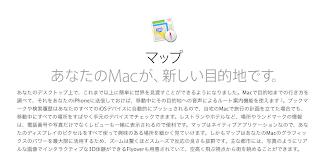 OS X Mavericksのマップ機能