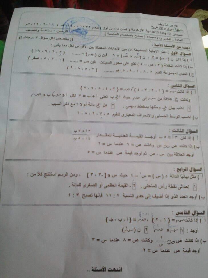 امتحان الجبر تالته اعدادى ترم أول 2019 أزهر سوهاج - موقع مدرستى