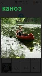 по реке плывет каноэ с человеком внутри с веслом