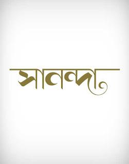 sananda vector logo, sananda logo vector, sananda logo, sananda, সানন্দা লোগো, sananda logo ai, sananda logo eps, sananda logo png, sananda logo svg