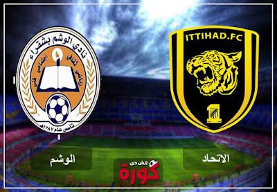 مشاهدة مباراة اتحاد جدة والوشم بث مباشر اليوم