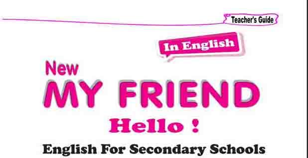 تحميل إجابات كتاب مهارات في اللغة الإنجليزية My New Friend للصف الثالث الثانوي 2019