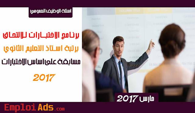 برنامج الاختبارات للالتحاق برتبة استاذ التعليم الثانوي (مسابقة على اساس الاختبارات)