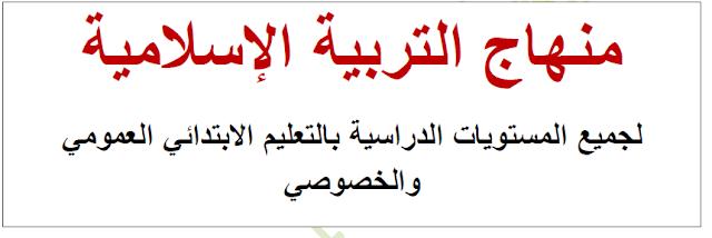 التوازيع السنوية لمادة التربية الإسلامية لجميع المستويات الابتدائية