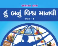 HU BANU VISVA MANVI PART-1 BOOK PDF