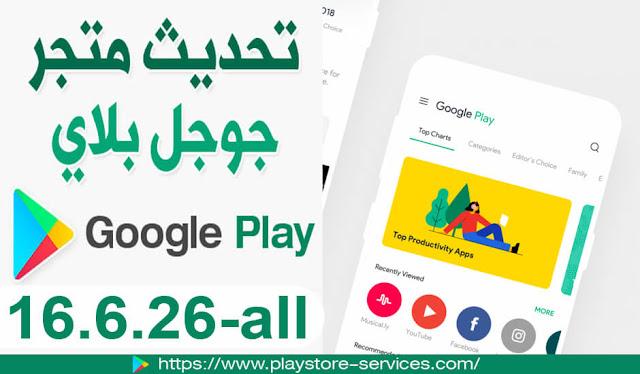 تحديث متجر بلاي 2019 - تنزيل Google Play Store 16.6.26-all أخر إصدار