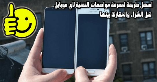 اسهل طريقة لمعرفة مواصفات التقنية لاي موبايل قبل الشراء والمقارنة بين الهواتف الذكية