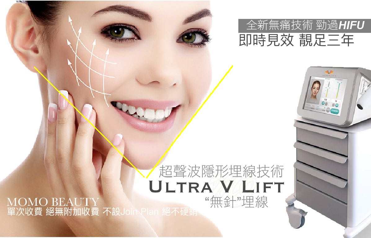 "Momo Beauty : 翠翠羽翹推薦 Ultra V Lift ""無針""埋線"