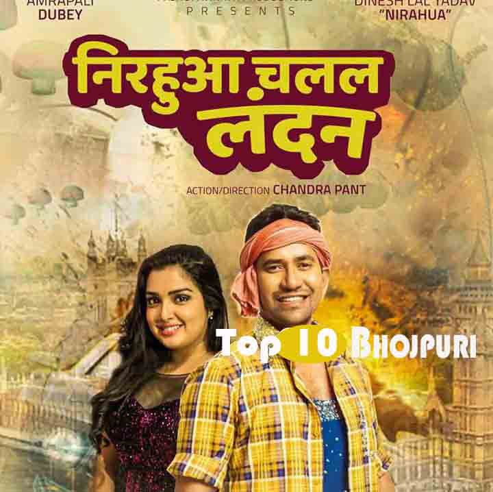 Nirahua Chalal London Poster wikipedia, HD Photos wiki, Nirahua Chalal London - Bhojpuri Movie Star casts, News, Wallpapers, Songs & Videos