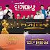 KBS, MBC y SBS premian a lo mejor de sus dramas este 2016