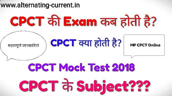 """""""सीपीसीटी(CPCT) क्या होती है,CPCT की Exam कब होती है हिंदी में"""""""