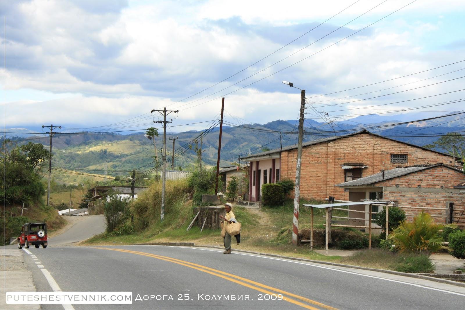 Асфальтированная трасса в Колумбии