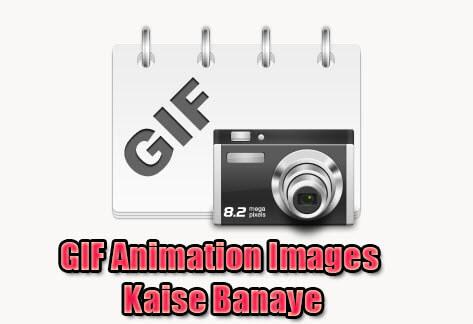 gif-animation-image-kaise-banaye