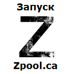 Zpool.ca - Мультипул с отличной доходностью