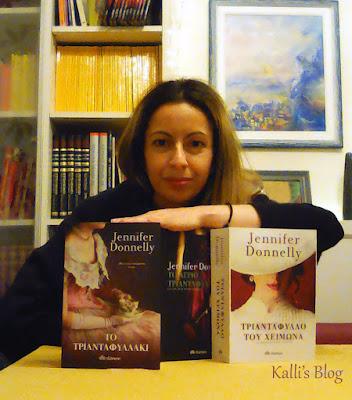 """""""Το Τριανταφυλλάκι"""", της Jennifer Donnelly από Εκδόσεις Διόπτρα"""