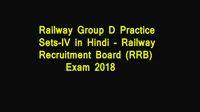 Railway Group D Practice Set