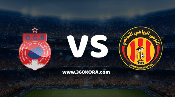 مشاهدة مباراة الترجي التونسي وأولمبيك آسفي بث مباشر