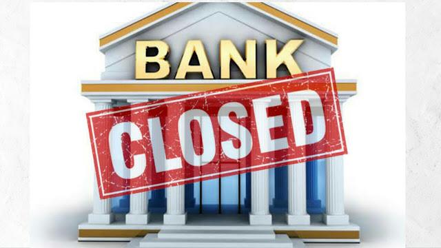 अगर आपको बैंक से संबंधित कोई जरूरी काम करना है तो उसे 19 मार्च तक निपटा लें इतने दिन तक बैंक बंद रहेंगे