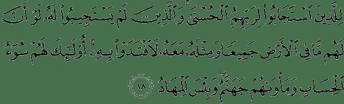 Surat Ar Ra'd Ayat 18