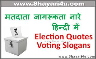 मतदाता जागरूकता नारे हिन्दी में - Slogans on Voting Awareness
