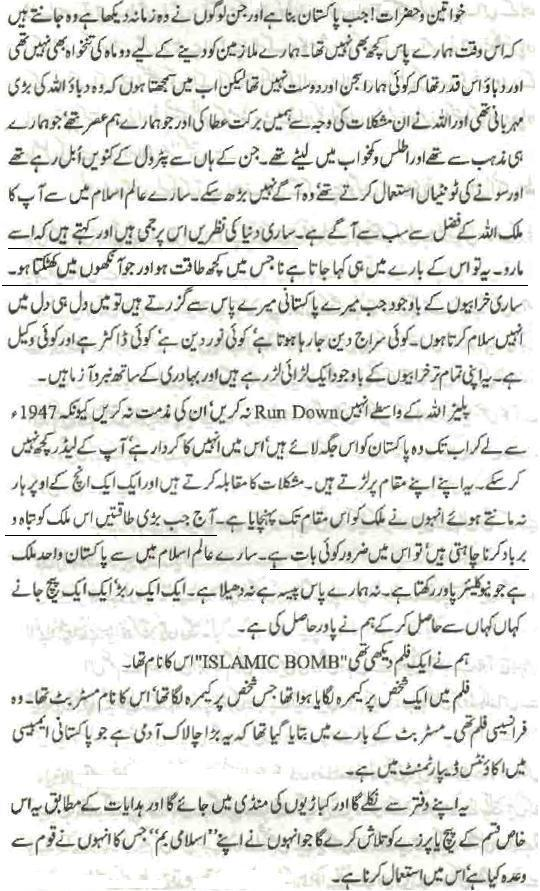atomic energy essay in urdu
