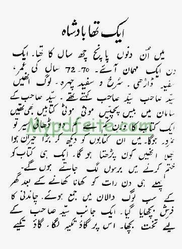 Badsha Ka Khwab Novel ~ Free English and urdu Books Download
