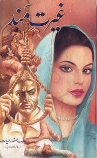 Ghairat Mand Novel By Malik Safdar Hayat